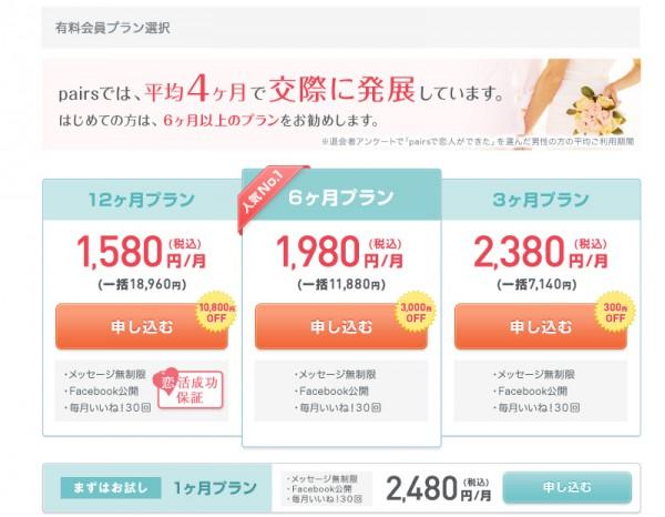 pairsshiharai-600x466