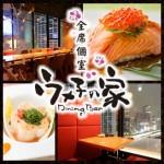 大阪梅田でL字シートのある個室居酒屋「ウメ子の家」「びすとろ家」